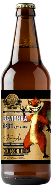 little squirrel Beer is light, filtered, unpasteurized